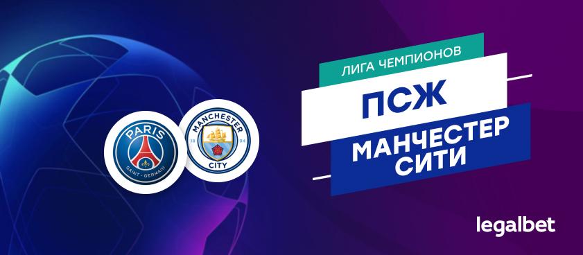 ПСЖ — «Манчестер Сити»: коэффициенты и ставки на матч