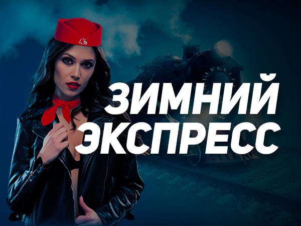 Кеш-бонус от Leon 30 руб..