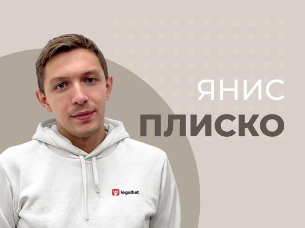 Янис Плиско: Анализ приветственных бонусов БК «1хСтавка».