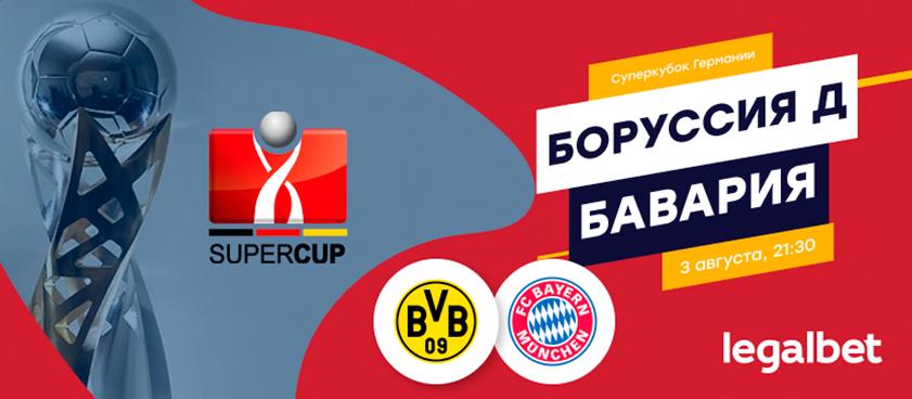 «Боруссия» – «Бавария»: 13 ставок на Суперкубок Германии