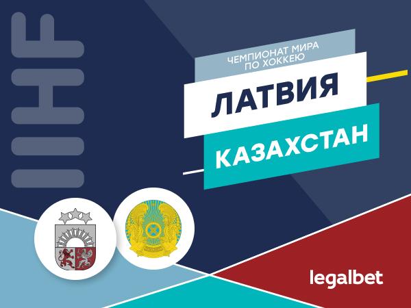 Legalbet.kz: Латвия — Казахстан: возвращение в топ-дивизион.