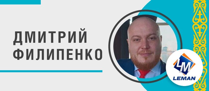Дмитрий Филипенко: «Ребрендинг обошёлся нам в десятки миллионов тенге»
