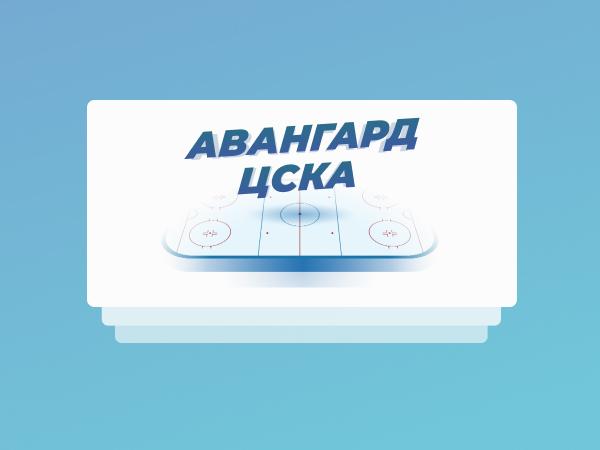 Legalbet.ru: Финал Кубка Гагарина: первый трофей «Авангарда» или камбэк ЦСКА.