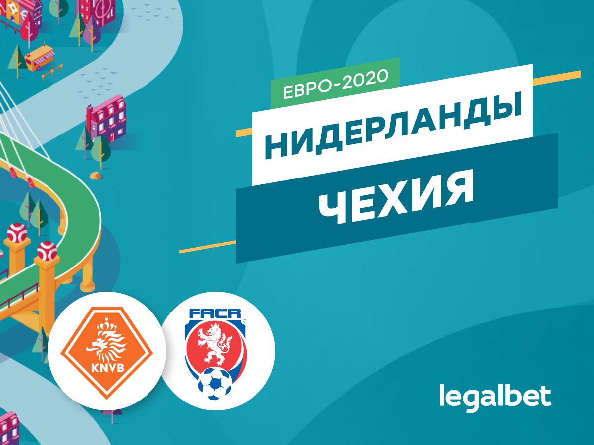 Legalbet.ru: Нидерланды — Чехия: атакующий футбол на заполненном «Ференце Пушкаше».