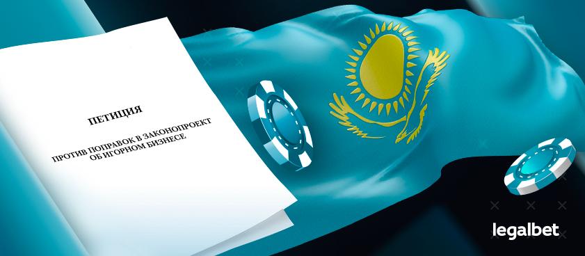 Казахстанцы составили петицию против поправок в закон об игорном бизнесе
