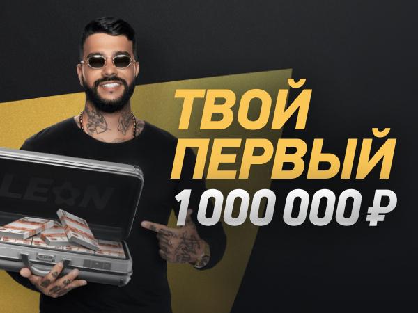 Кеш-бонус от Leon 1000000 ₽.