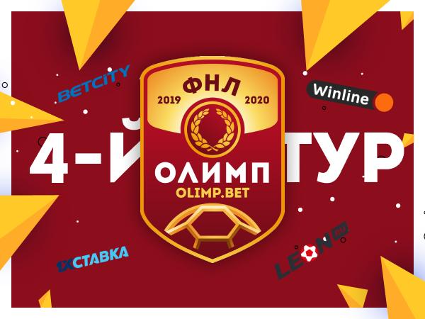 Legalbet.ru: Российские букмекеры перестали принимать ставки на матчи ФНЛ.