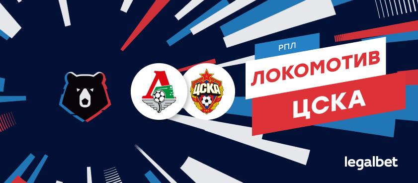 «Локомотив» — ЦСКА: ставки и коэффициенты на матч