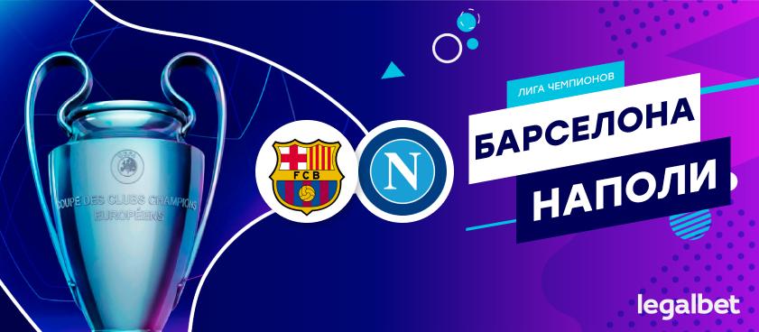 «Барселона» – «Наполи»: ставки и коэффициенты на матч