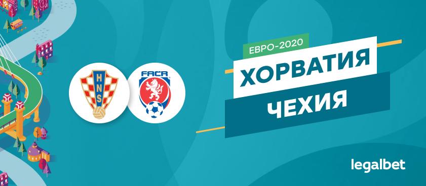 Хорватия — Чехия: ставки и коэффициенты на матч