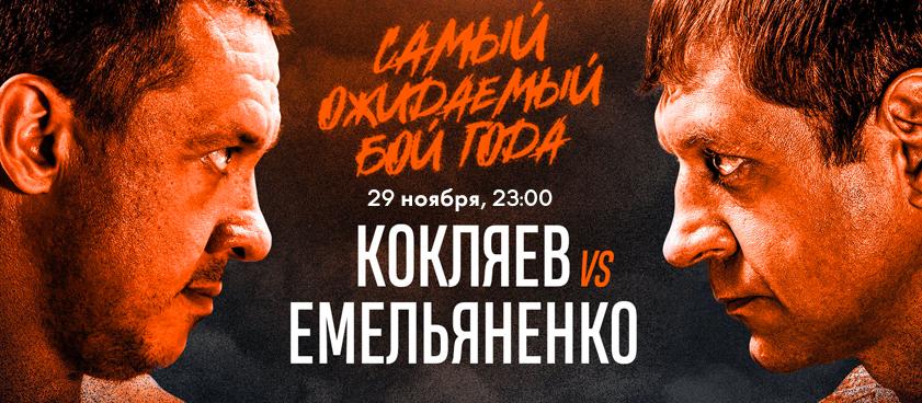 Кокляев – Емельяненко: ставки и коэффициенты букмекеров на «бой года»