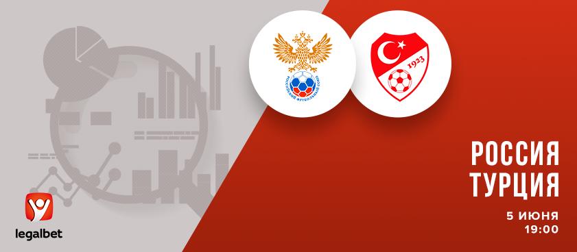 Россия – Турция: изучаем статистику, выбираем ставки