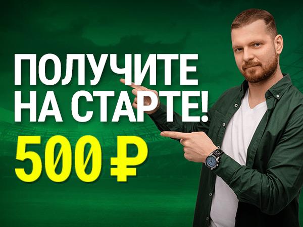 Без депозита от Лига Ставок 500 ₽.