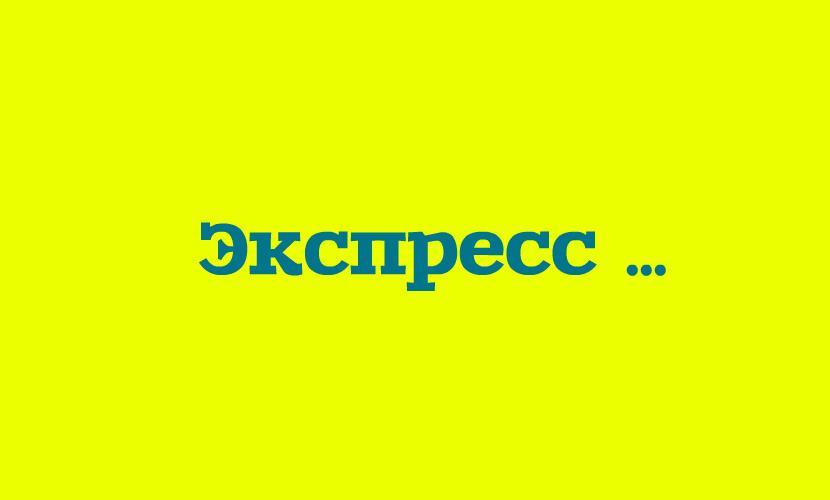 """Экспресс АТАКА"" - № 001"