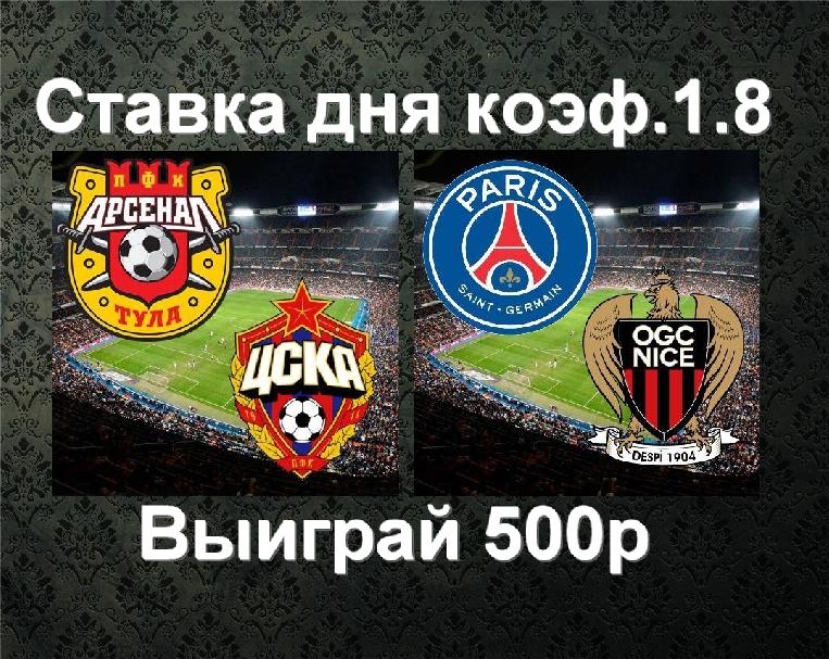 СТАВКА ДНЯ коэф. 1.8 ПСЖ-Ницца и Арсенал ЦСКА
