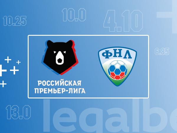 Legalbet.ru: От 4 до 13: коэффициенты, сыгравшие на старте российского сезона.