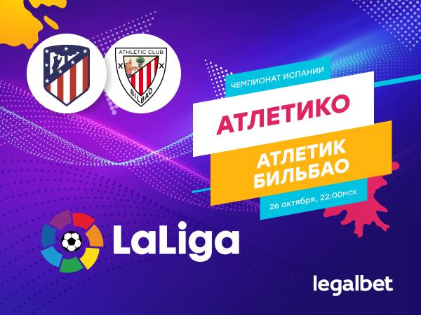 Legalbet.ru: «Атлетико» – «Атлетик»: на что ставить вместо «Класико»?.