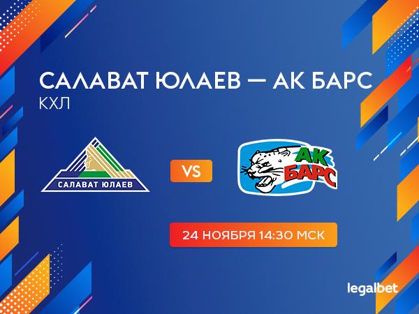 Legalbet.ru: «Салават Юлаев» — «Ак Барс»: ставки на «зеленое дерби» КХЛ.