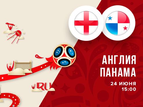 Legalbet.ru: Англия – Панама на ЧМ-2018: что выбрать, когда ставки на победу неинтересны.