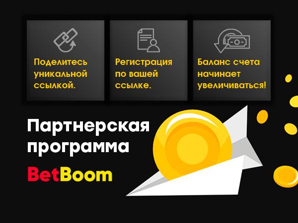 Бонус от BetBoom.