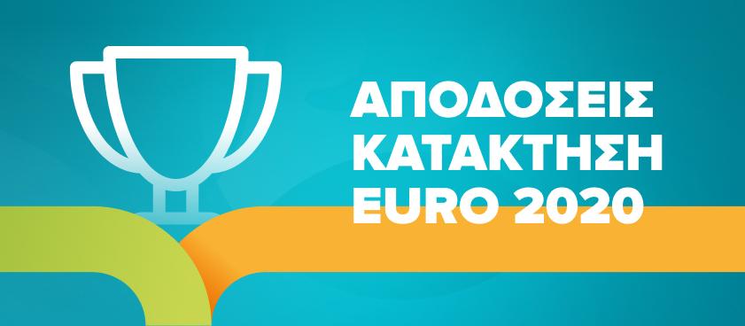 Στοίχημα, αποδόσεις και προγνωστικά για τη κατάκτηση του Euro 2020