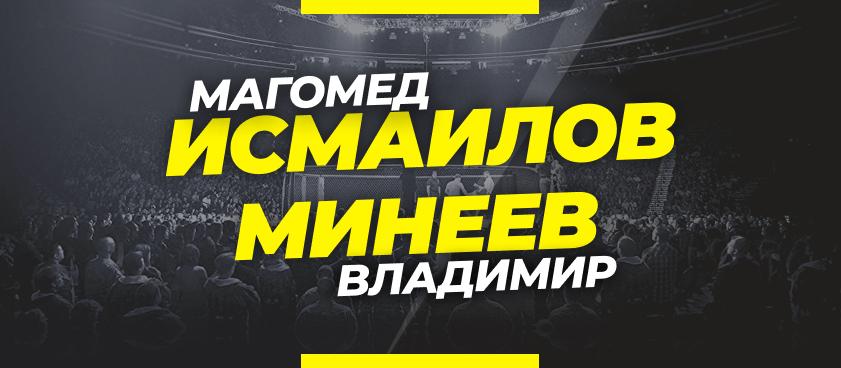 Минеев – Исмаилов: ставки и коэффициенты на бой