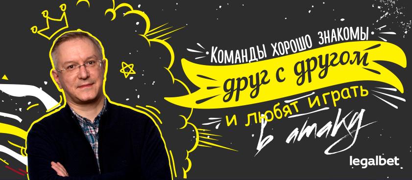 Сергей Райлян: «Команды хорошо знакомы друг с другом и любят играть в атаку»
