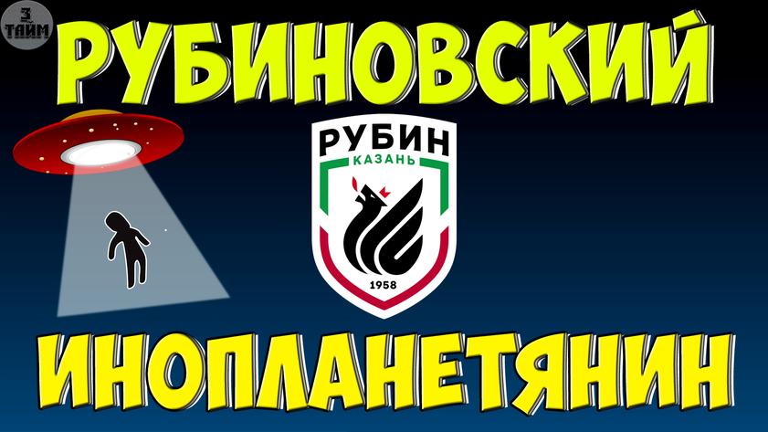 Матч Краснодар 1-0 Рубин. Что это было?