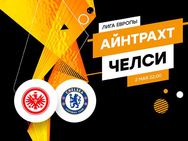 Legalbet.ru: «Айнтрахт» – «Челси»: ставки на матч с равными шансами на успех.