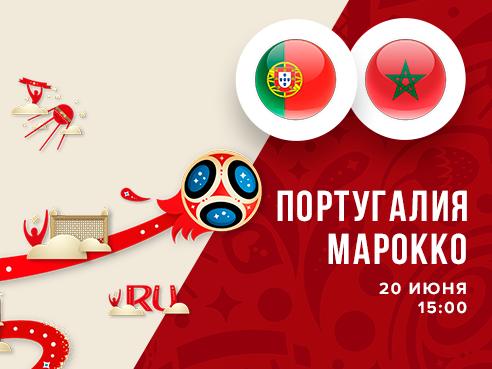 Legalbet.ru: Португалия – Марокко на чемпионате мира: обзор ставок и лучших коэффициентов.