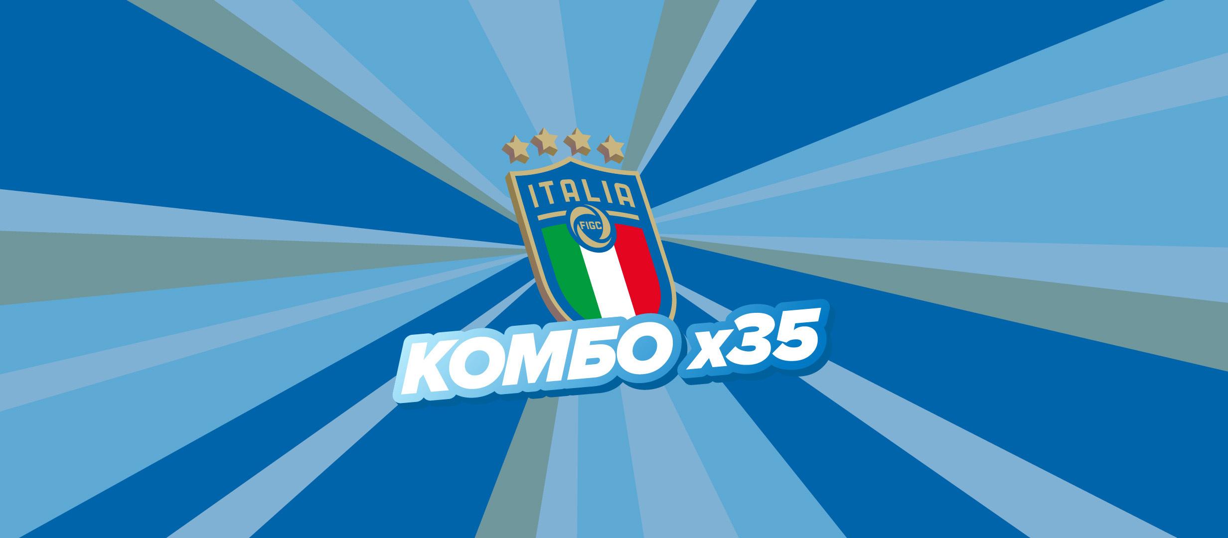Италия в шаге от мирового рекорда