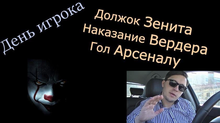День игрока!!! Арсенал - Сток / Уфа - Зенит / Вердер - Айнтрахт