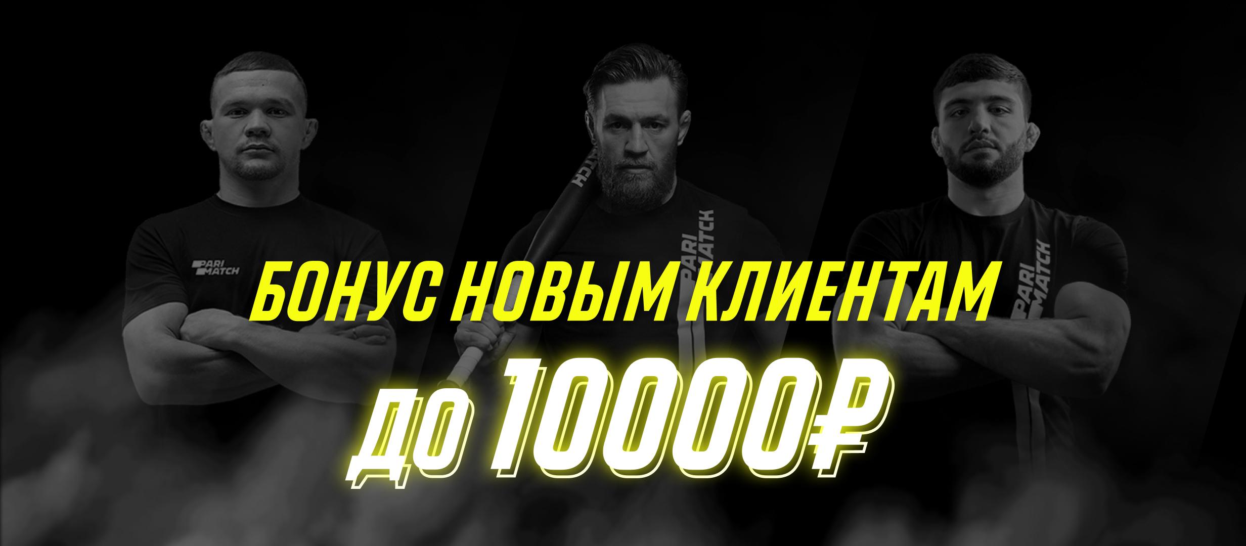 Кеш-бонус от Париматч 10000 ₽.