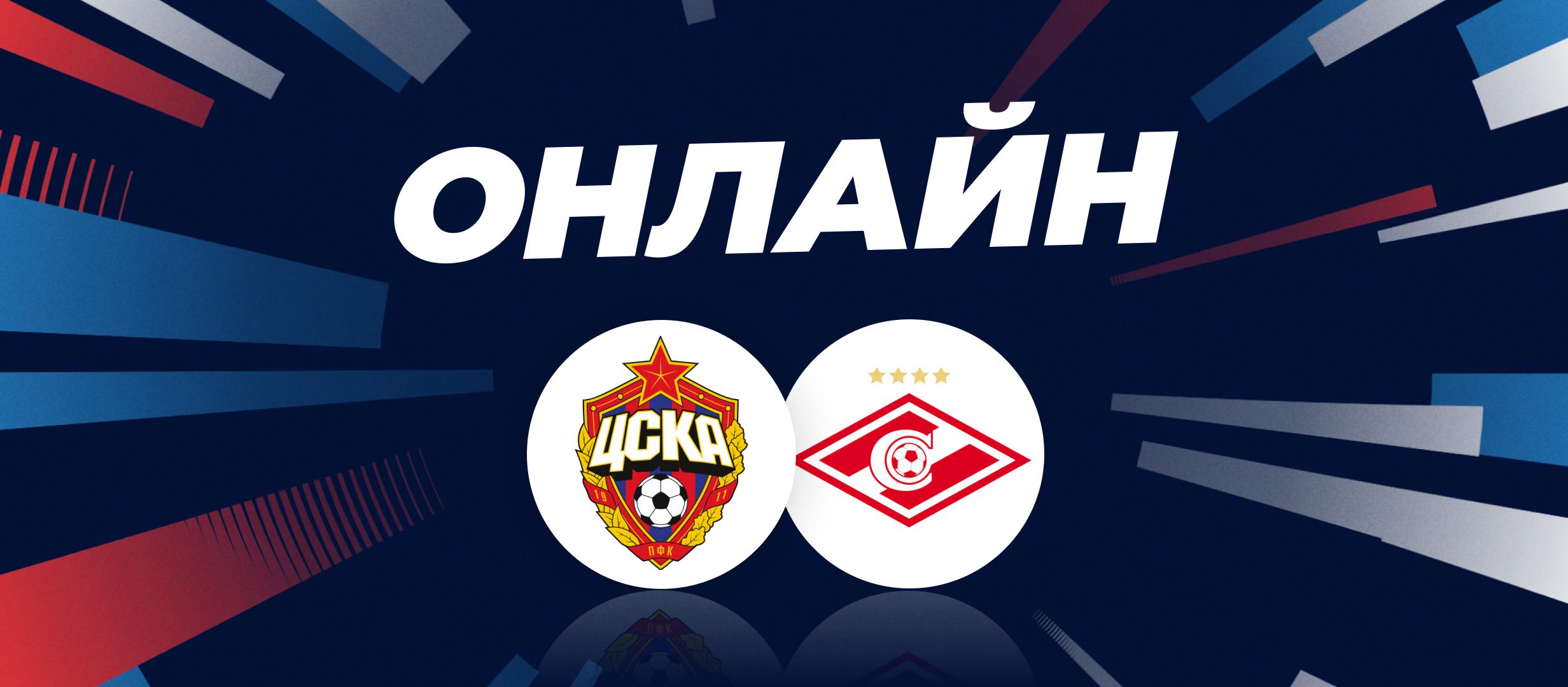 ЦСКА - «Спартак»: онлайн главного дерби страны!