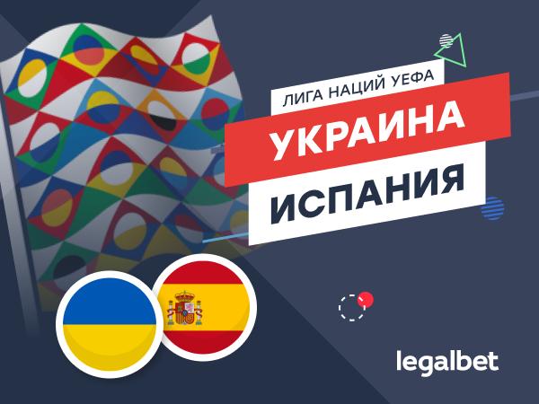 Максим Погодин: Украина – Испания: взять реванш.