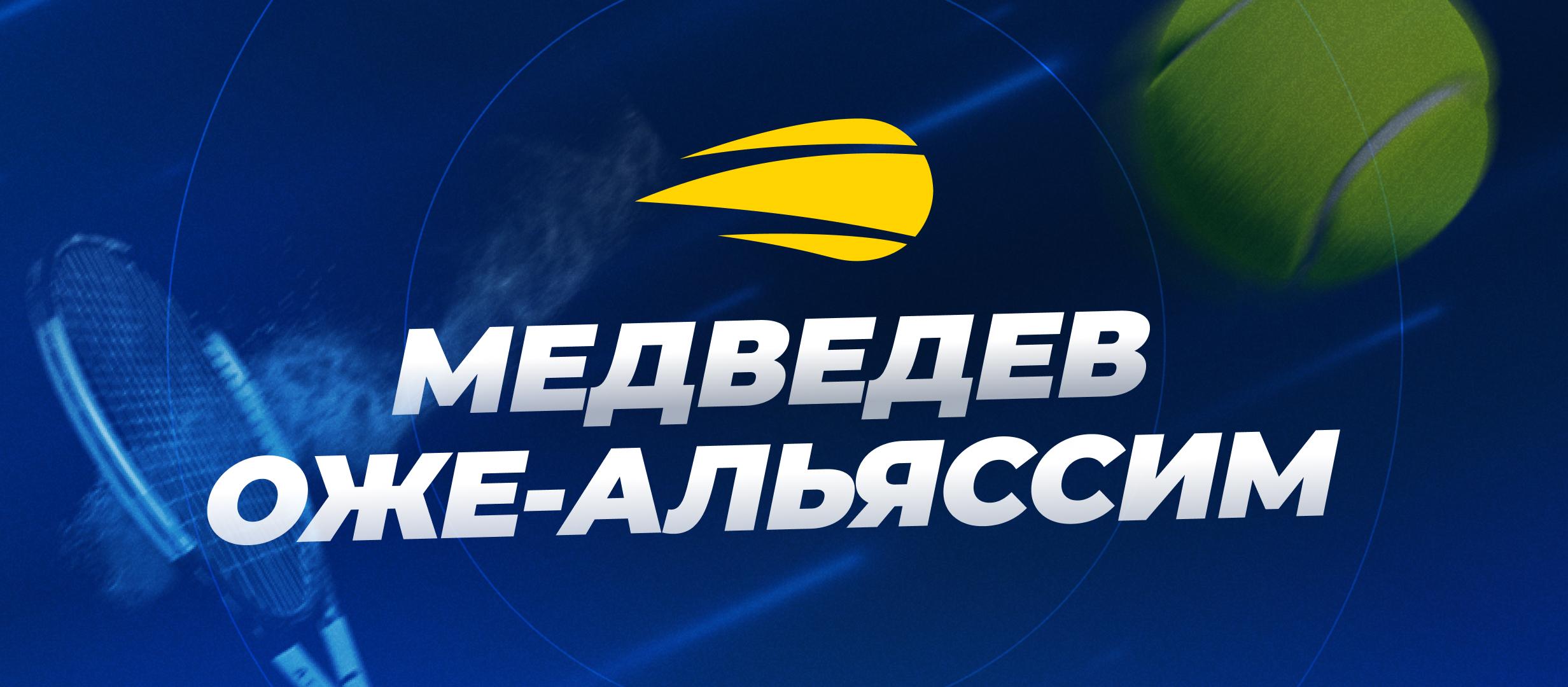 Полуфинал US Open Даниил Медведев — Феликс Оже-Альяссим: букмекеры ждут Медведева в финале