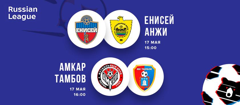 «Енисей» — «Анжи» и «Амкар» — «Тамбов»: кто будет играть в РФПЛ? Ставки