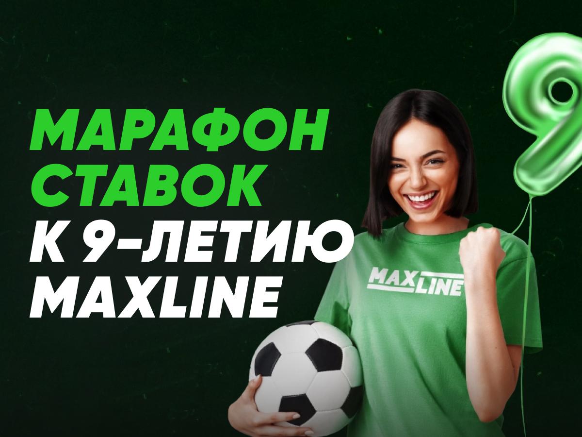 Розыгрыш от Maxline 409 руб..