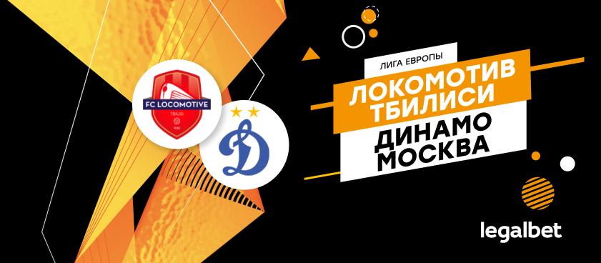 «Локомотив» Тбилиси – «Динамо» Москва: ставки и коэффициенты на матч