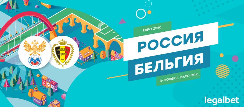 Россия – Бельгия: 10 ставок на матч за первое место в группе