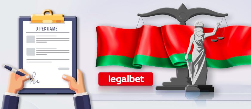 В Белоруссии разрешили рекламу букмекеров для развития спорта