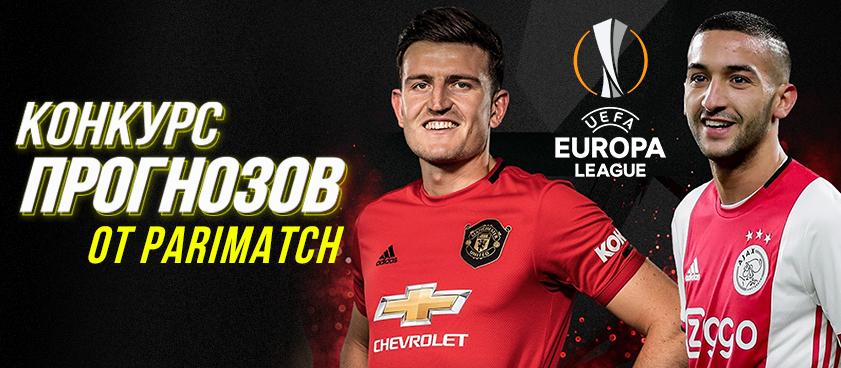 Parimatch начисляет до 1 200 рублей за прогноз на матчи Лиги Европы