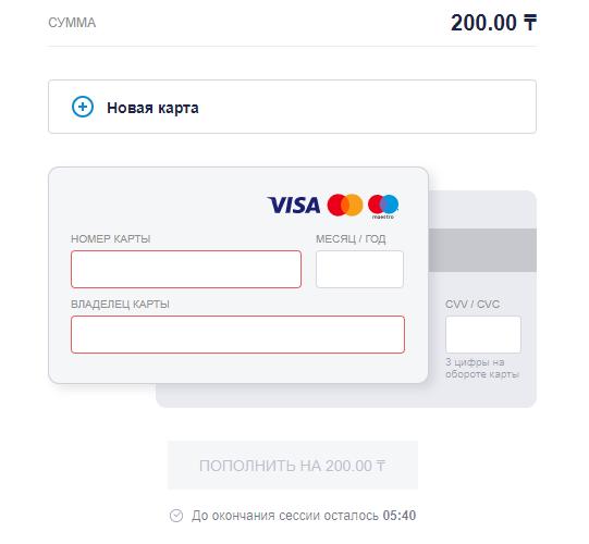 Как пополнить счет через терминал фонбет чемпион россии по футболу ставки