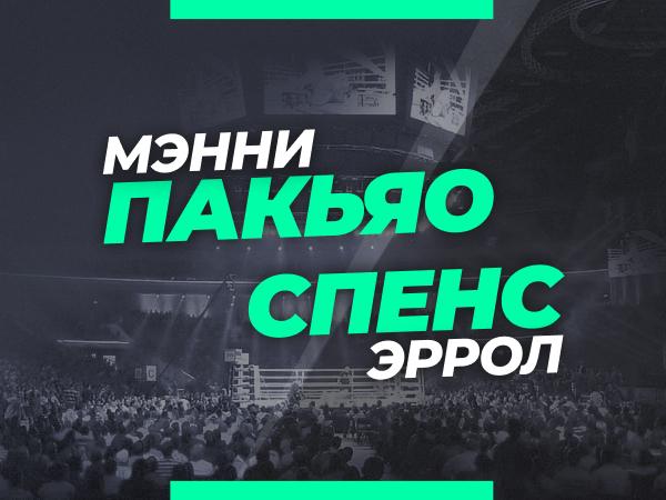 Андрей Музалевский: Пакьяо — Спенс: ставки и коэффициенты на бой за титулы WBC и IBF.