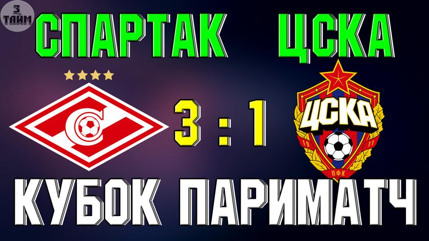 Спартак ЦСКА 3 -1 мысли вслух ! Кубок Париматч Премьер
