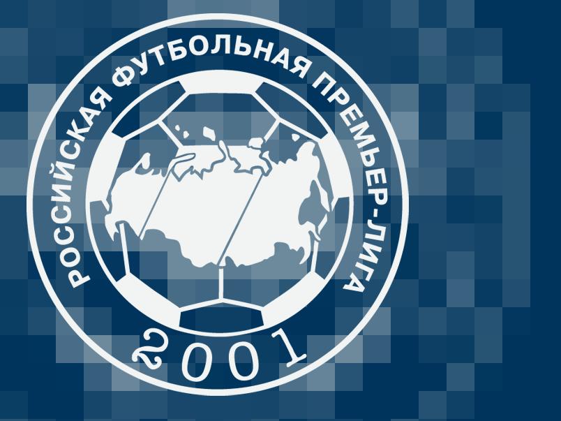 17-й тур РОСГОССТРАХ Чемпионата России