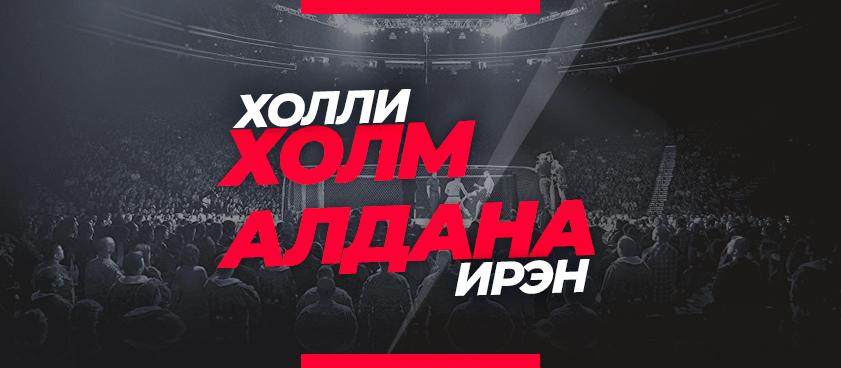 Холм – Алдана: прогноз на бой UFC Fight Night 4 октября