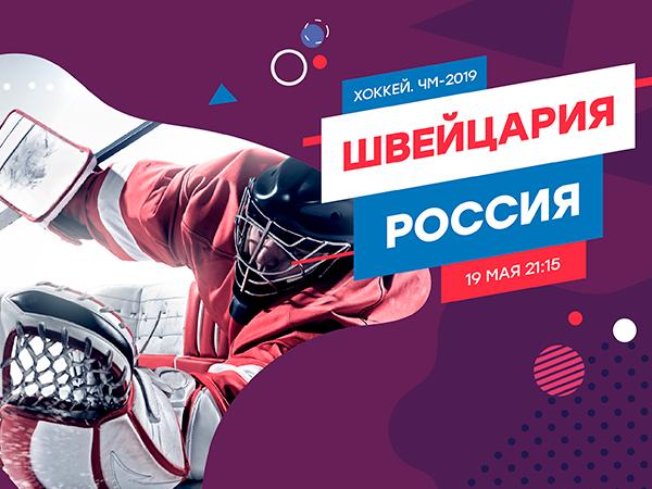 Legalbet.ru: Швейцария – Россия: фора на победу России и другие ставки на матч ЧМ-2019.
