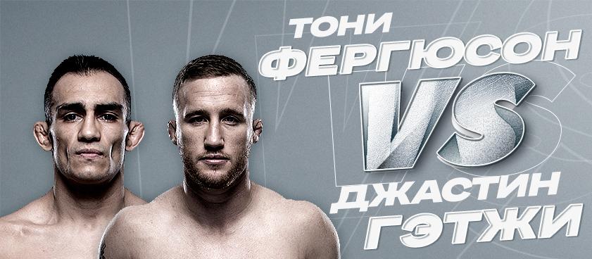 Гэтжи – Фергюсон: коэффициенты букмекеров и прогнозы от бойцов UFC