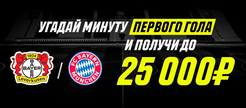 БК «Париматч» разыграет бонусы за прогноз на матч «Байер» – «Бавария»